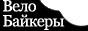 Вело-Байк - сайт о велобайке